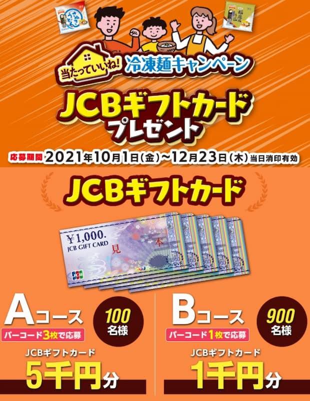 テーブルマーク 冷凍麺 クローズド懸賞 懸賞 キャンペーン ハガキ応募